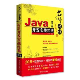 名师讲坛:Java开发实战经典(第2版)(配光盘)