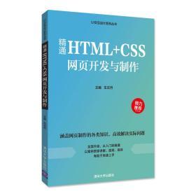 UI交互设计系列丛书:精通HTML+CSS网页开发与制作