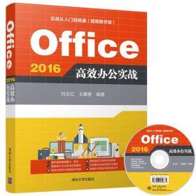 实战从入门到精通(视频教学版):Office 2016 高效办公实战(配光盘)