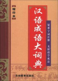 汉语成语大词典(缩印本)(精)