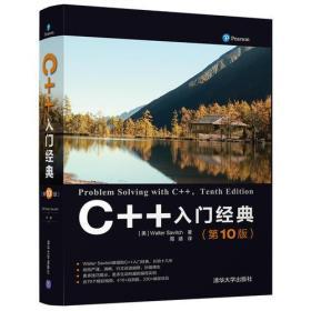 C++入门经典(第10版) [美] Walter Savitch 清华大学出版社 2018-1 9787302486763
