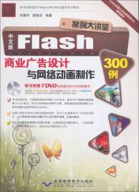 北京希望电子出版社 中文版Flash商业广告设计与网络动画制作300例