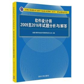 软件设计师2009至2016年试题分析与解答/全国计算机技术与软件专业技术资格(水平)考试指定用书