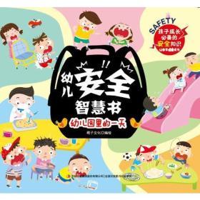 幼儿安全智慧书:幼儿园里的一天