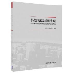县辖镇级市研究 ——兼论中国城镇化的放权与地方化