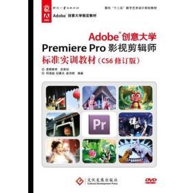 Adobe创意大学Premiere Pro影视剪辑师标准实训教材(CS6修订版)
