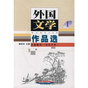 外国文学作品选一1聂珍钊胡书义华中师范大学出版社9787562222392