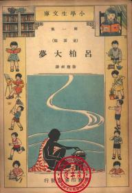吕柏大梦-1933年版-(复印本)-小学生文库