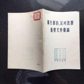 厉行节约反对浪费重要文件汇编(1955年)