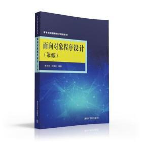 面向对象程序设计(第2版)李忠华 刘伟东 出版社清华大学出版社 出版时间2016-06 版次2 ISBN9787302432852