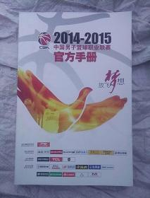 《2014-2015》中国男子篮球职业联赛