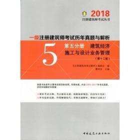2018-建筑經濟施工設計業務管理-一級注冊建筑師考試歷年真題與解析-第五分冊-(第十二版)