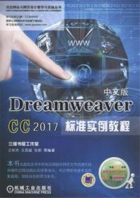 当天发货,秒回复咨询二手正版Dreamweaver CC 2017中文版标准实例教程 王栓杰 王昌盛如图片不符的请以标题和isbn为准。