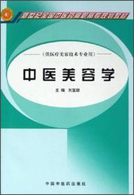 新世纪全国中医药高职高专规划教材·供医疗美容技术专业用:中医美容学