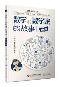 数学和数学家的故事(第6册)