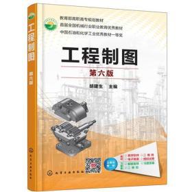 工程制图(胡建生)(第六版)    9787122306975