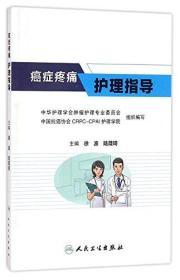癌症疼痛护理指导