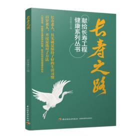 长寿之路 献给长寿工程健康系列从书