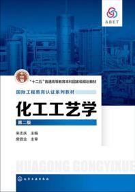 化工工艺学(朱志庆)(第二版)