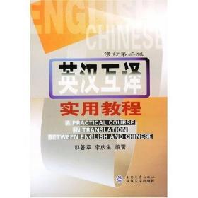 特价~英汉互译实用教程(修订第三版) 9787307039926
