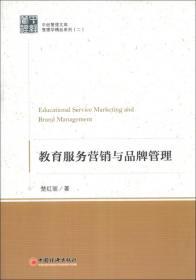 中经管理文库·管理学精品系列(2):教育服务营销与品牌管理