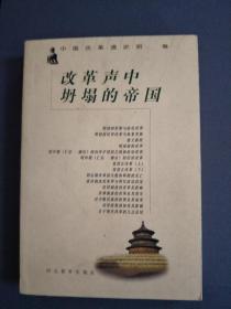 中国改革通史【明卷.】改革声中坍塌的帝国
