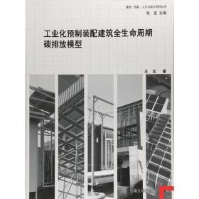 工业化预制装配建筑全生命周期碳排放模型