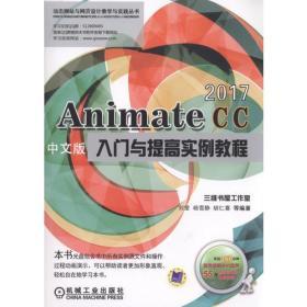 二手AnimateCC2017中文版入门与提高实例教程 三维书屋工作室