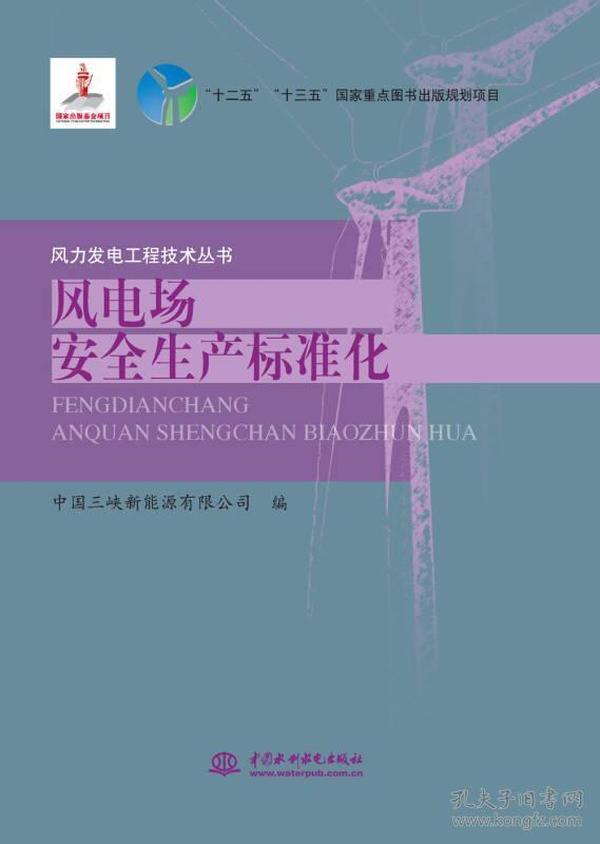 风电场安全生产标准化/风力发电工程技术丛书