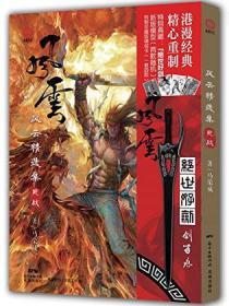 风云精选集-死战 马荣成 花城出版社 9787536077478