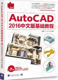 AutoCAD 2016中文版基础教程