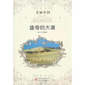 美丽中国 雄奇的大漠