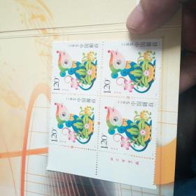 邮票 戊子年4连 + 0.8元16枚