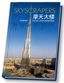 摩天大楼:对话建筑师世界历史上最非凡的超高层建筑
