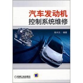 汽车发动机控制系统维修