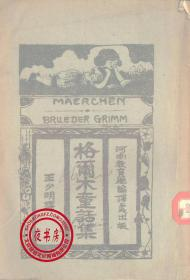 格尔木童话集-1925年版-(复印本)
