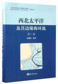 西北太平洋及其边缘海环流(第1卷)