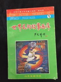 世界民间故事画库 1 世界儿童文学名著大画库 第四部