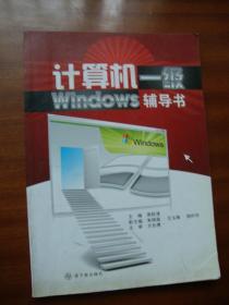 计算机一级WIindows辅导书