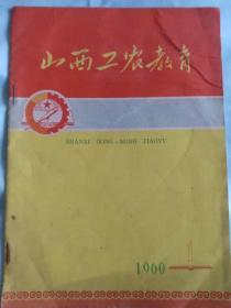 山西工农教育 1960.1