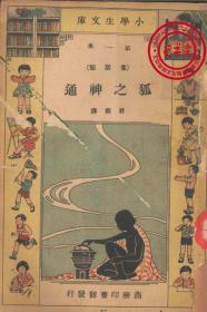 狐之神通-1933年版-(复印本)-小学生文库