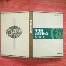 中国天然肠衣发展史(精装带书衣)