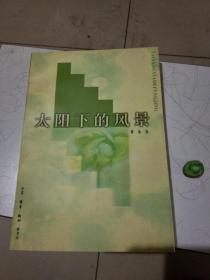 黄永玉《太阳下的风景》 【作者签赠本】