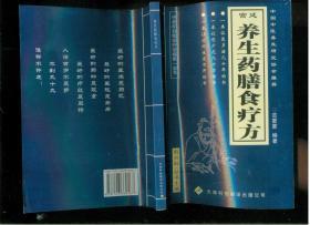 中医书:宫廷养生药膳食疗方.