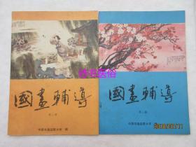 国画辅导 第二、三册 2本合售——中国书画函授大学编