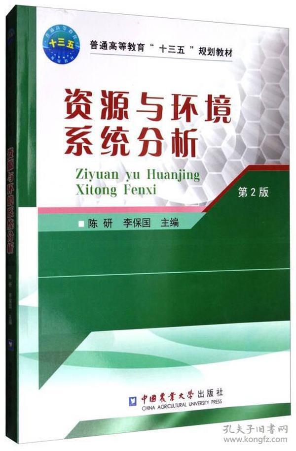 """资源与环境系统分析(第2版)/普通高等教育""""十三五""""规划教材"""