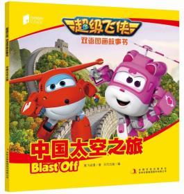 超级飞侠双语图画故事书 中国太空之旅
