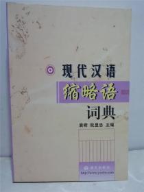 现代汉语缩略语词典