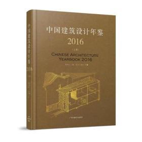 中国建筑设计年鉴.2016