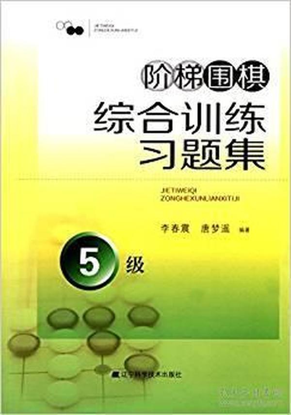 阶梯围棋综合训练习题集·5级